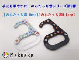 Makuakeにて、シリーズ第3弾【のんたっち君 Deco】【のんたっち君R Deco】の先行予約販売を開始しました。