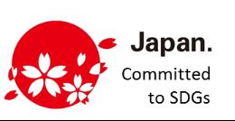 外務省HP【JAPN SDGs Action Platform】に弊社の活動がリンクされました