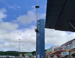 道の駅 針テラス